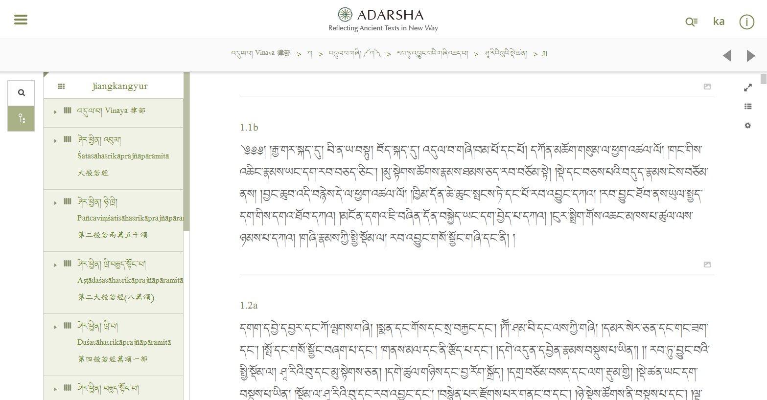 Adarsha-畫面說明