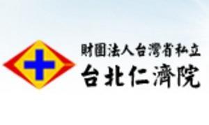 台北仁濟醫院