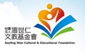 溫世仁文教基金會