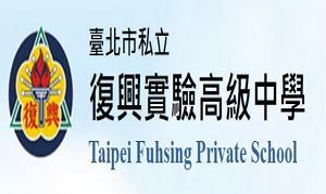 臺北市私立復興實驗高中