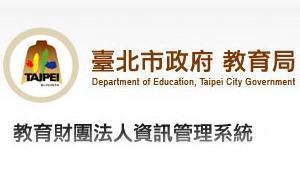 台北市政府教育局-教育財團法人資訊管理系統