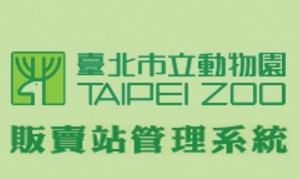 台北市立動物園-販賣站管理系統