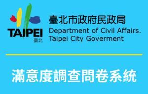 民政局105年度滿意度調查系統 網站資訊管理系統