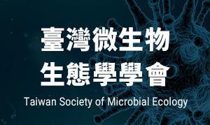 台灣微生物生態學學會