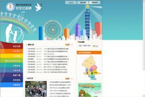 台北市政府衛生局 安全社區網