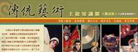 國立傳統藝術中心主題知識網