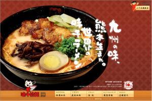 味千拉麵官方網站