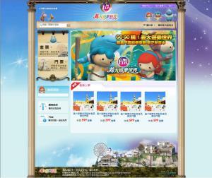 義大遊樂世界 線上購票網