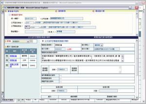 環保署基管會資源回收相關作業查核稽催暨追蹤管制計畫網路聯合作業平臺