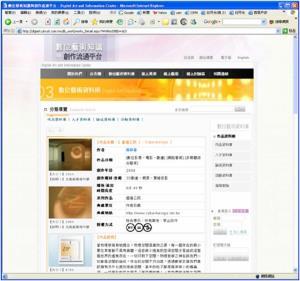 國立台灣美術館「數位藝術知識與創作流通平台」中英文網站資訊系統-線上多媒體影音播放平台