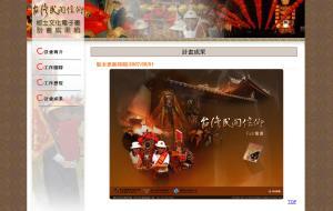 科博館-台灣民間信仰電子書