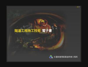 隧道工程施工技術電子書