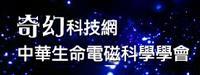 中華生命電磁科學學會