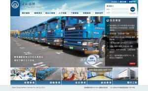 建新國際股份有限公司官方網站 (R2)