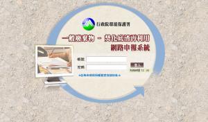 一般廢棄物焚化底渣再利用網路申報系統 (IMP)