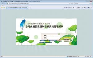 行政院國家永續發展委員會台灣永續發展各別指標資訊管理系統