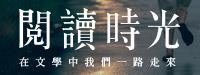 閱讀時光-文化部102-104年度文學改編戲劇影片計畫