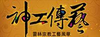神功傳藝-雲林宗教工藝風華規劃資料庫網站及應用服務(雲林縣政府)