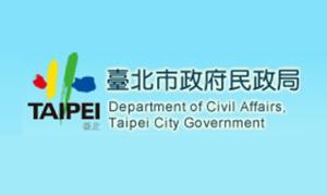 臺北市區民活動中心及里民活動場所管理系統